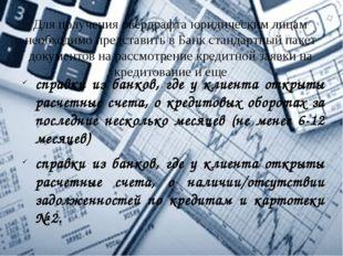 Для получения овердрафта юридическим лицам необходимо представить в Банк стан