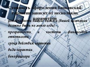 Стоимость оформления банковской гарантии зависит от нескольких параметров уст