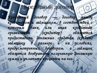 Кредитный договор Кредитный договор — договор между кредитором и заёмщиком, в