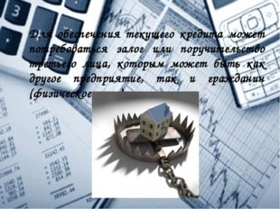 Для обеспечения текущего кредита может потребоваться залог или поручительство