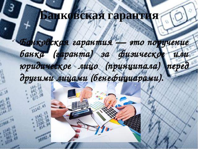 Банковская гарантия Банковская гарантия — это поручение банка (гаранта) за фи...