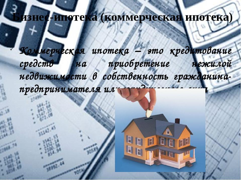 Бизнес-ипотека (коммерческая ипотека) Коммерческая ипотека – это кредитование...