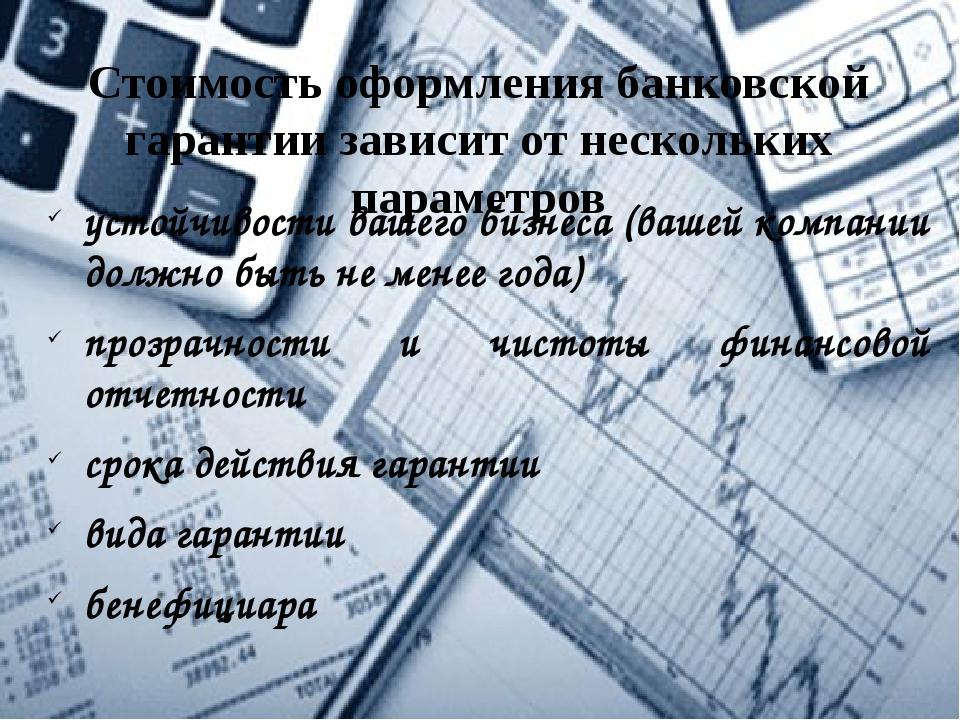 Стоимость оформления банковской гарантии зависит от нескольких параметров уст...