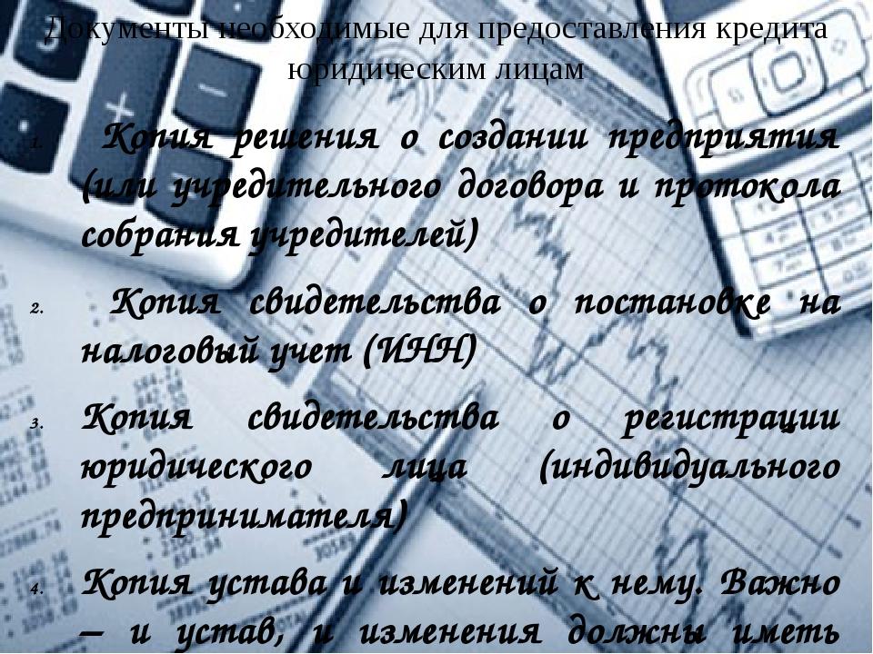 Документы необходимые для предоставления кредита юридическим лицам Копия реше...