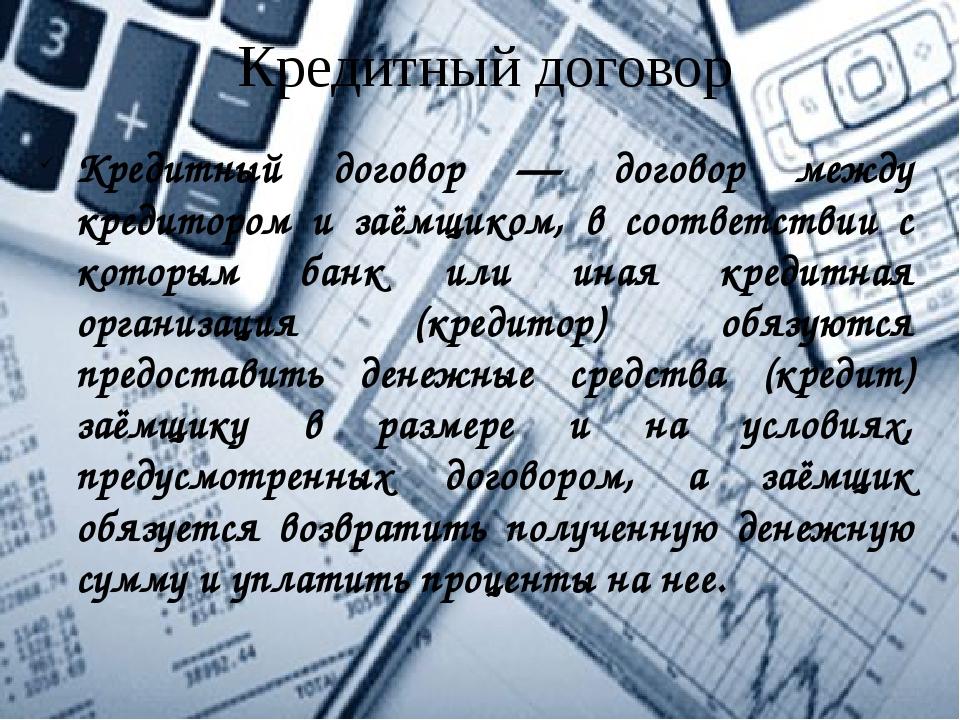 Кредитный договор Кредитный договор — договор между кредитором и заёмщиком, в...