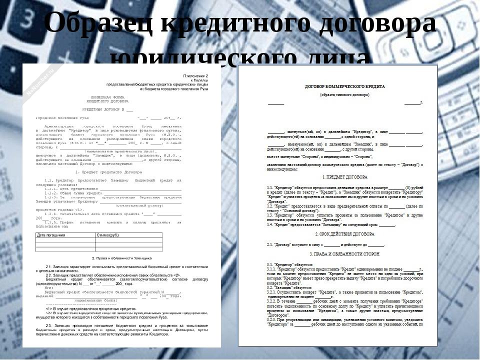 Образец кредитного договора юридического лица
