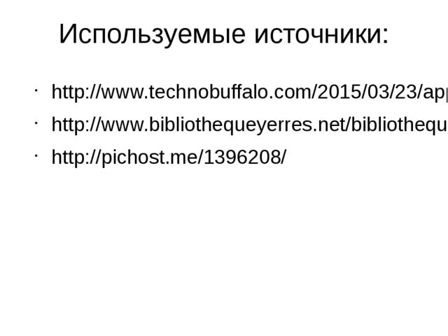 Используемые источники: http://www.technobuffalo.com/2015/03/23/apple-leaks-a...