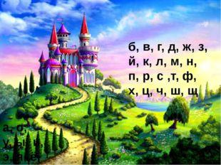 а, о, у, ы, и, э, я, ё, ю, е б, в, г, д, ж, з, й, к, л, м, н, п, р, с ,т, ф,