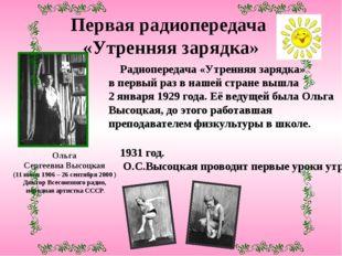 Ольга Сергеевна Высоцкая (11 июня 1906 – 26 сентября 2000 ) Диктор Всесоюзног