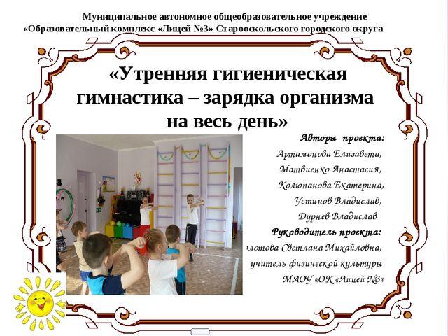 Авторы проекта: Артамонова Елизавета, Матвиенко Анастасия, Колюпанова Екатер...