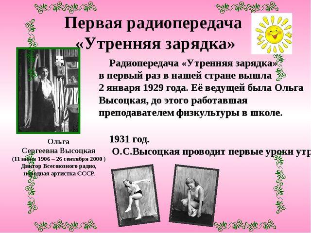 Ольга Сергеевна Высоцкая (11 июня 1906 – 26 сентября 2000 ) Диктор Всесоюзног...