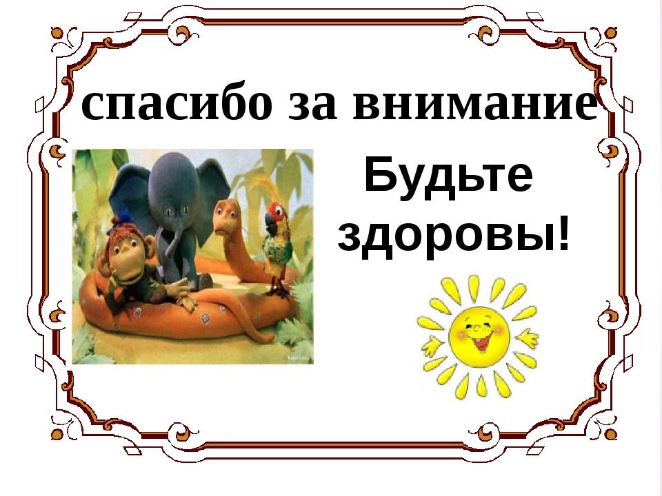 спасибо за внимание Будьте здоровы!