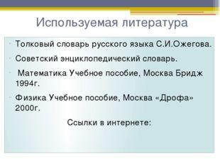 Используемая литература Толковый словарь русского языка С.И.Ожегова. Советск