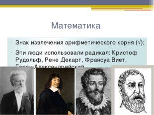 Математика Знак извлеченияарифметического корня(√); Эти люди использовали р