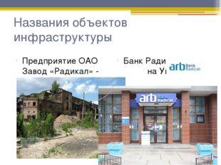 Названия объектов инфраструктуры Предприятие ОАО Завод «Радикал» - бывший хим