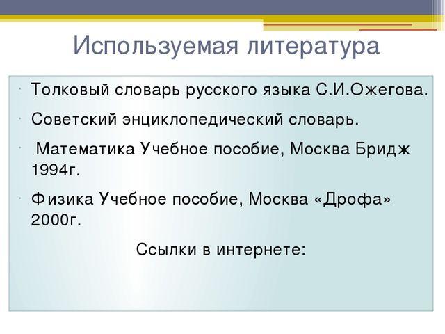 Используемая литература Толковый словарь русского языка С.И.Ожегова. Советск...