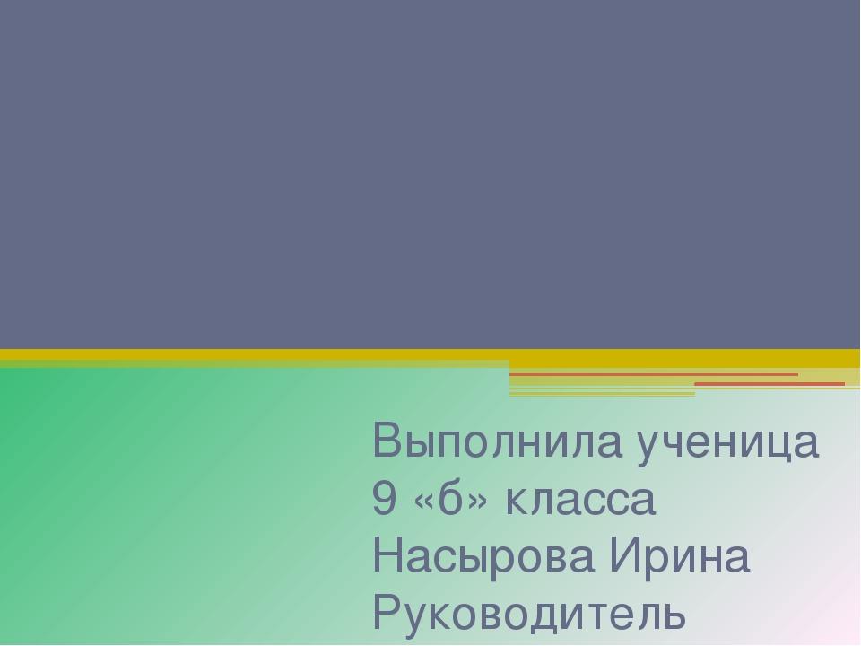 Что такое радикал? Выполнила ученица 9 «б» класса Насырова Ирина Руководитель...