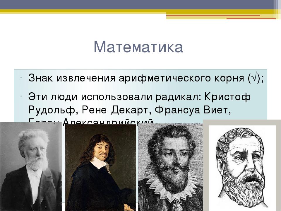 Математика Знак извлеченияарифметического корня(√); Эти люди использовали р...