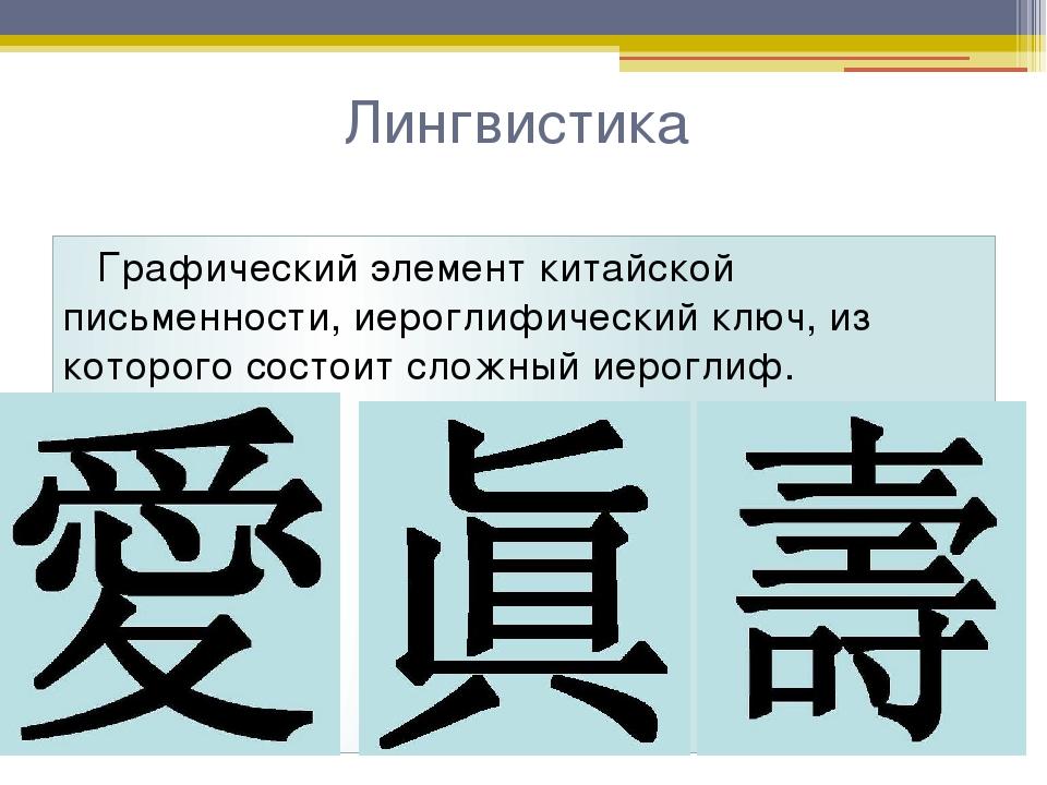 Лингвистика Графический элемент китайской письменности, иероглифический ключ,...