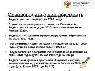 Основополагающие документы: Концепция долгосрочного развития Российской Феде