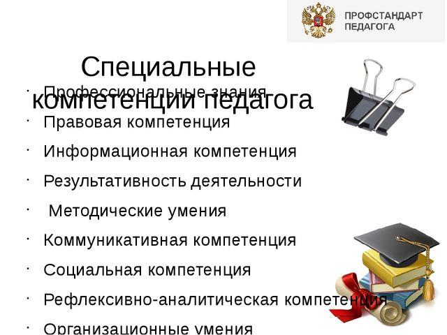 Специальные компетенции педагога Профессиональные знания Правовая компетенци...