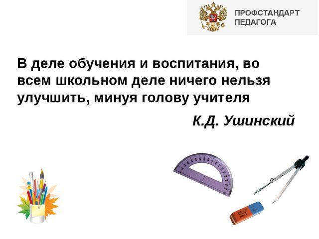 В деле обучения и воспитания, во всем школьном деле ничего нельзя улучшить,...