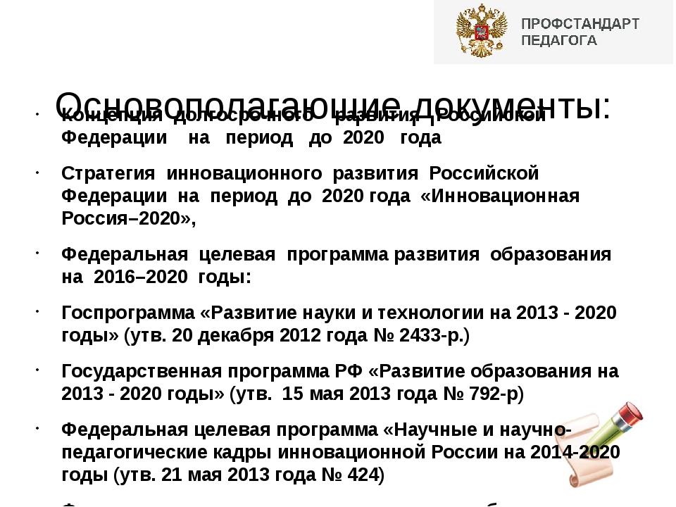 Основополагающие документы: Концепция долгосрочного развития Российской Феде...