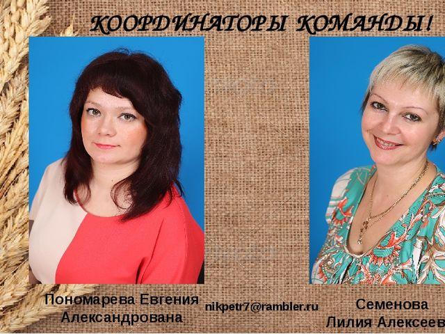 КООРДИНАТОРЫ КОМАНДЫ! Пономарева Евгения Александрована Семенова Лилия Алекс...
