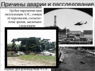 Причины аварии и расследование Грубые нарушения правил эксплуатации АЭС, сове