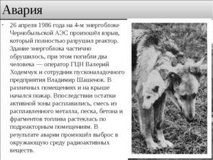 Авария 26 апреля 1986 года на 4-м энергоблоке Чернобыльской АЭС произошёл взр