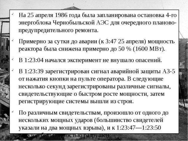 На 25 апреля 1986 года была запланирована остановка 4-го энергоблока Чернобы...