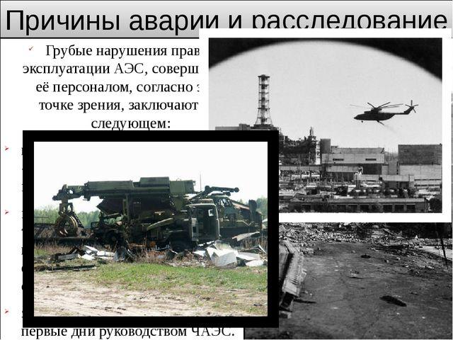 Причины аварии и расследование Грубые нарушения правил эксплуатации АЭС, сове...