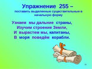 * Упражнение 255 – поставить выделенные существительные в начальную форму Узн