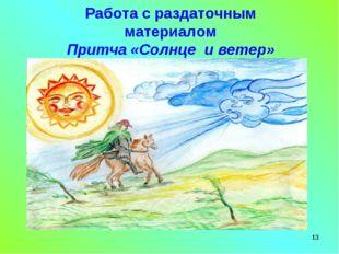 * Работа с раздаточным материалом Притча «Солнце и ветер»