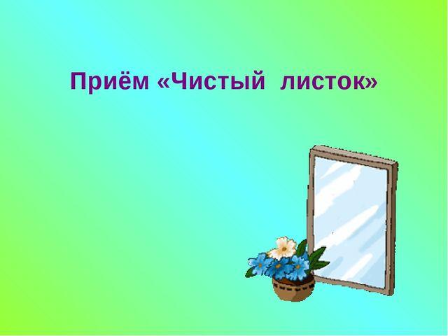 Приём «Чистый листок»