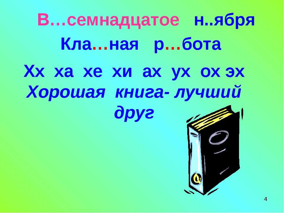 * Кла…ная р…бота В…семнадцатое н..ября Хх ха хе хи ах ух ох эх Хорошая книга-...