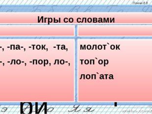 Игры со словами Собери слова из слогов мо-, -па-, -ток, -та, то-, -ло-, -пор,
