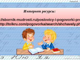 Интернет ресурсы: 1 - http://sbornik-mudrosti.ru/poslovicy-i-pogovorki-pro-ka