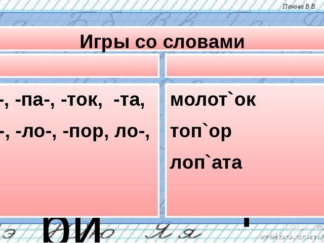 Игры со словами Собери слова из слогов мо-, -па-, -ток, -та, то-, -ло-, -пор,...