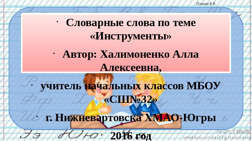 Словарные слова по теме «Инструменты» Автор: Халимоненко Алла Алексеевна, учи...