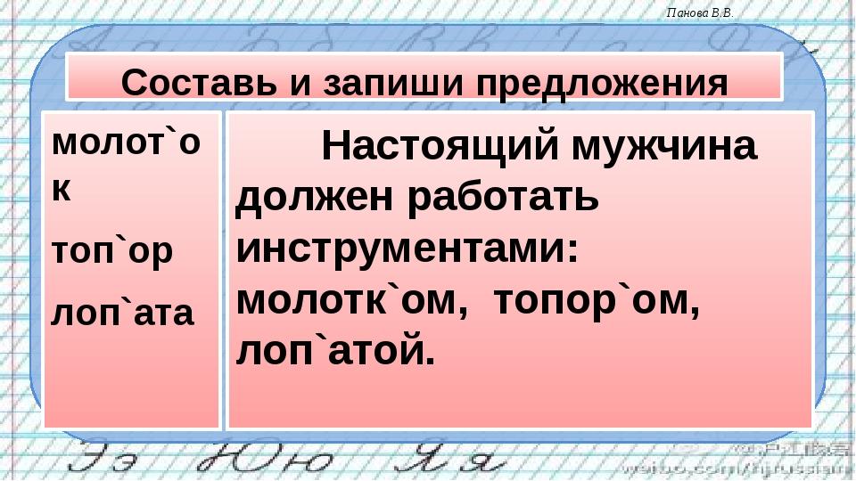 Составь и запиши предложения молот`ок топ`ор лоп`ата Настоящий мужчина долж...