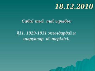 18.12.2010 Сабақтың тақырыбы: §11. 1929-1931 жылдардағы шаруалар көтерілісі.