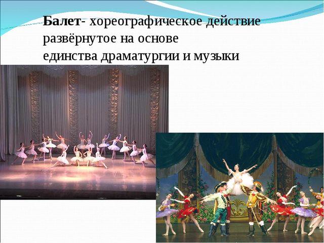 Балет- хореографическое действие развёрнутое на основе единствадраматургии...