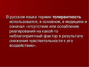 В русском языке термин толерантность использовался, в основном, в медицине и