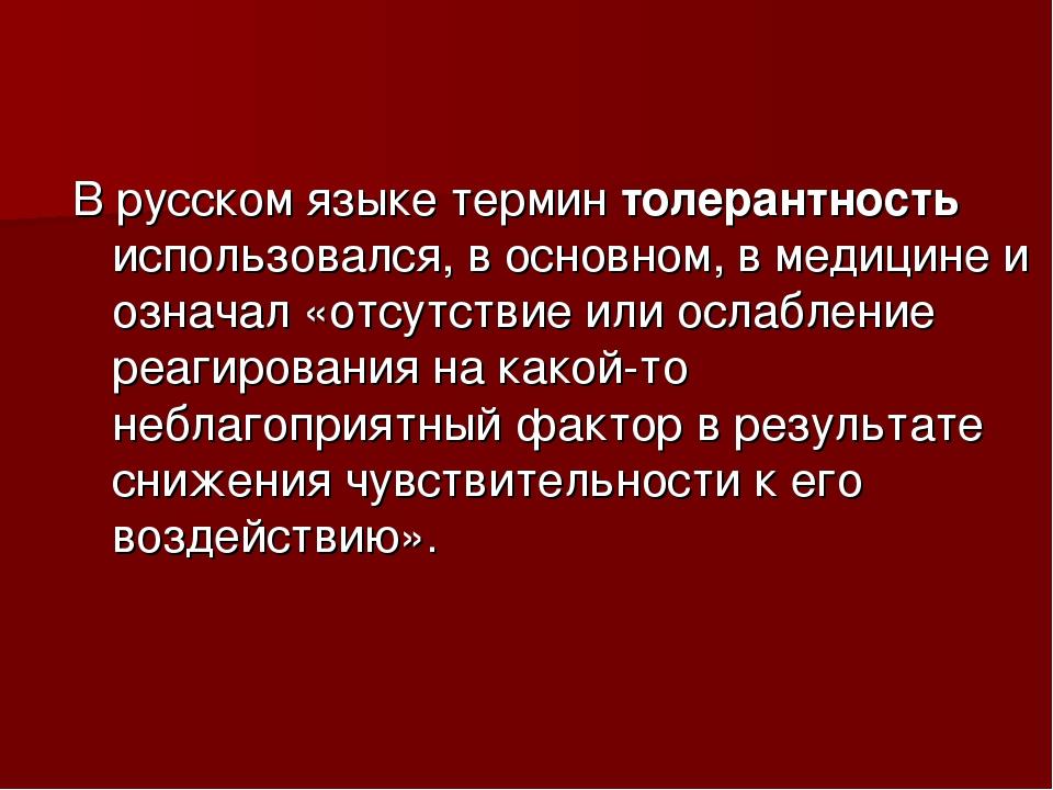 В русском языке термин толерантность использовался, в основном, в медицине и...