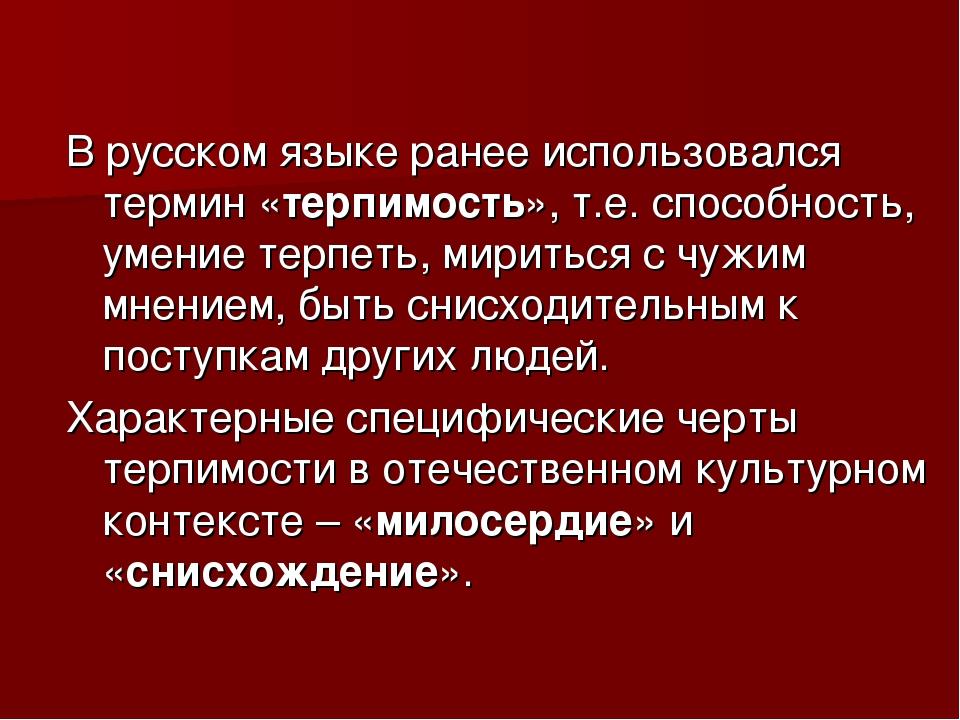 В русском языке ранее использовался термин «терпимость», т.е. способность, ум...