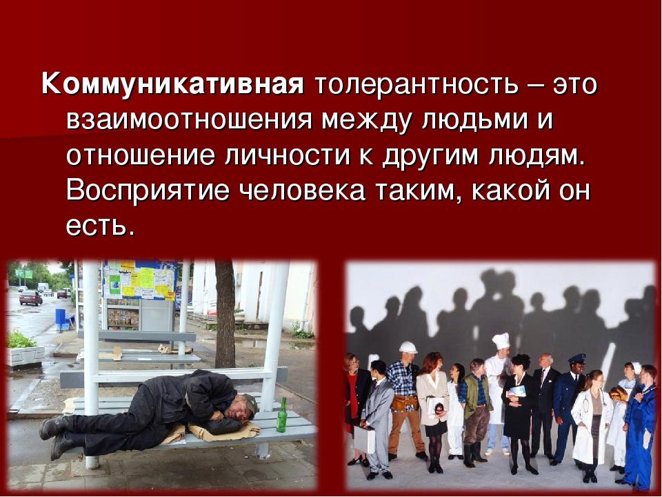 Коммуникативная толерантность – это взаимоотношения между людьми и отношение...