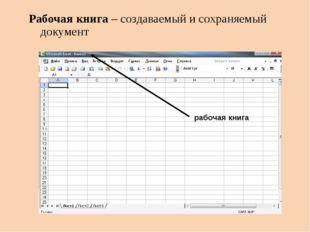 Рабочая книга – создаваемый и сохраняемый документ рабочая книга