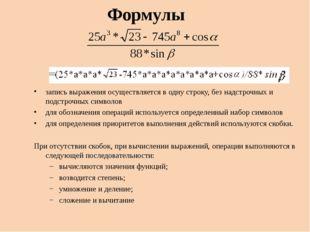 Формулы запись выражения осуществляется в одну строку, без надстрочных и подс
