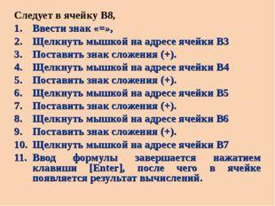 Следует в ячейку B8, Ввести знак «=», Щелкнуть мышкой на адресе ячейки B3 Пос